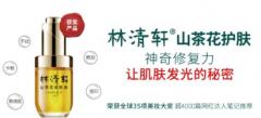 """迎2020天猫3.8女王节,林清轩""""热销""""的背后"""