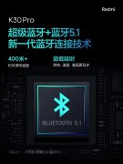 Redmi K30 Pro全系标配超级蓝牙+蓝牙5.1 400米仍可保持连接不掉线