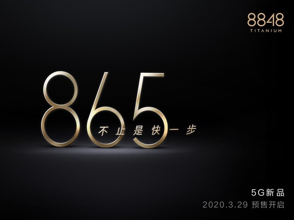 8848 M6将搭载高通骁龙865