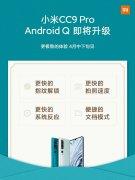 小米CC9 Pro即将升级Android 10 系统反应全面提速