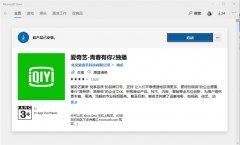 爱奇艺Win10 UWP版5.13更新 优化四大频道推荐标签