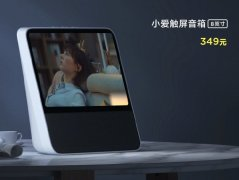 Redmi小爱触屏音箱8英寸订金预售开启 支持多设备双向视频通话