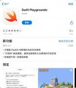 苹果Swift Playgrounds获软件更新 错误修复