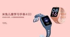 米兔儿童学习手表4系列正式发布 支持双频GPS十重安全定位