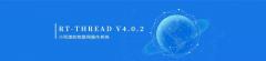 RT-Thread V4.0.2正式发布 优化