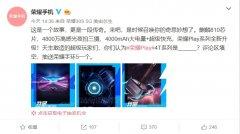 荣耀Play 4T系列配置公布 搭载48