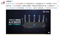 联通小米联合推出WIFi6路由小米AIoT路由器AX3600 搭载高通6核企业级专业芯片