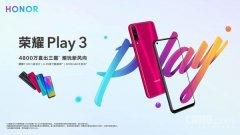 荣耀Play4T Pro价格曝光 后置480