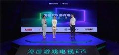 海信发布首款游戏电视E75 支持4K 120Hz