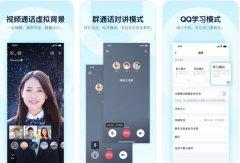 腾讯QQ iOS版8.3.6正式版发布 群通话支持按住发言