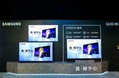 三星2020款QLED 8K电视Q950TS发布 搭载全阵列背光
