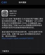 苹果发布iOS 13.5/iPadOS 13.5正