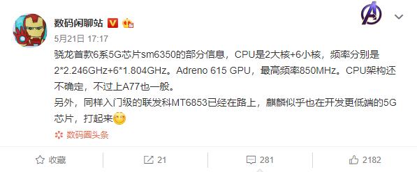 骁龙6系5G芯片曝光