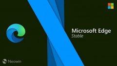 微软发布Edge 83稳定版 不支持同