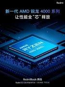 RedmiBook新品搭载AMD锐龙4000系