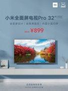 小米全面屏电视Pro 32英寸新品发布 5月25日全渠道开售
