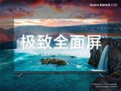 Redmi智能电视X系列发布 采用金属边框设计