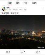 字节跳动宣布高级副总裁柳甄离职 曾担任Uber