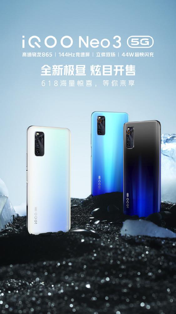 iQOO Neo3极昼配色版(左)开售