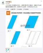 小米申请新折叠屏手机专利 采用外折叠设计方