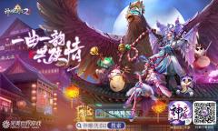 京剧网游双向赋能 《神雕侠侣2》