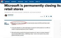 微软宣布永久关闭实体店 将专注于其在线商店