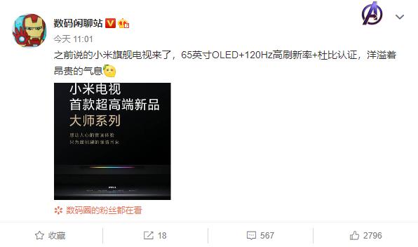 小米电视大师系列配置曝光 65英寸OLED屏幕+120Hz