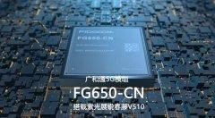 广和通发布全新5G模组 搭载紫光展锐春藤V510