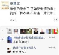 美团副总裁王慧文疑似提前退休 5月底曾套现2.