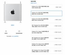 苹果为Mac Pro新增W5500X选项 比默认配置Radeon Pro 580X贵1500元