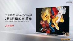 小米电视大师OLED 65英寸正式发布 将在7月3日