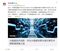 中国联通大数据平台正式上线 日导入数据量超