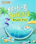 缤纷一夏苏宁卡SU说好礼 6.6元起抽Apple iPad