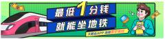 最低1分钱乘车!苏宁支付接入上海地铁 助推长