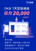 参与平台币OKB 7天定投挑战,瓜分20,000U奖池