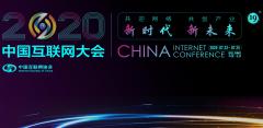 2020第十九届中国互联网大会将于7月23日召开