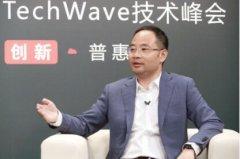 华为云举办TechWave技术峰会 重磅发布七大新