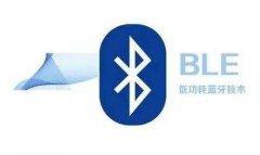 低功耗蓝牙(BLE)出现漏洞 或影响超10亿BLE