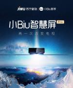 苏宁小Biu智慧屏Pro发布 配备1080P AI全自动