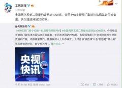 全国网信系统二季度约谈网站1009家 关闭违法