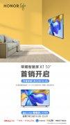 荣耀智慧屏X1 50英寸版正式开售 搭载鸿鹄818
