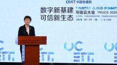 中国信通院刘多:预计云计算市场规模未来4年