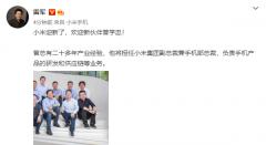 官宣:前中兴CEO曾学忠正式入职小米