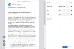 Chrome无障碍访问新增自动生成带标签的PDF功