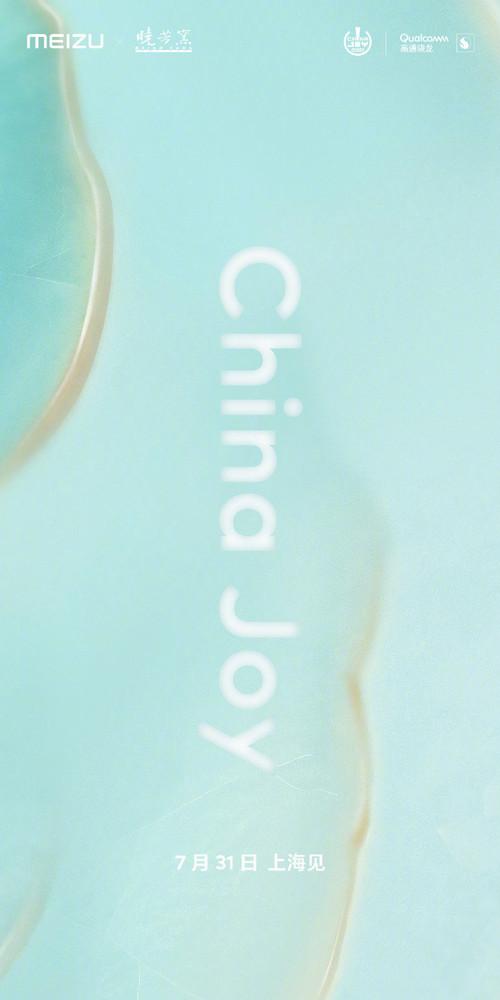 魅族参加CJ2020