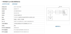华为Type-C接口防腐蚀专利曝光 延长手机使用