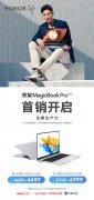 荣耀MagicBook Pro锐龙版开售 现4499元起