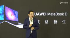 华为MateBook D 14/15 2020锐龙版发布 配65W