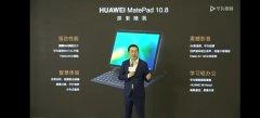 华为MatePad 10.8发布 搭载麒麟990保留3.5mm