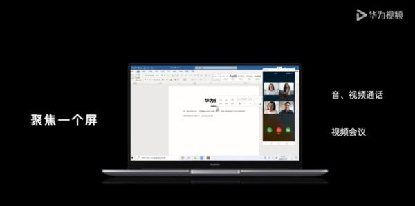 华为MateBook D 14/15 2020锐龙版发布 售价4099元起